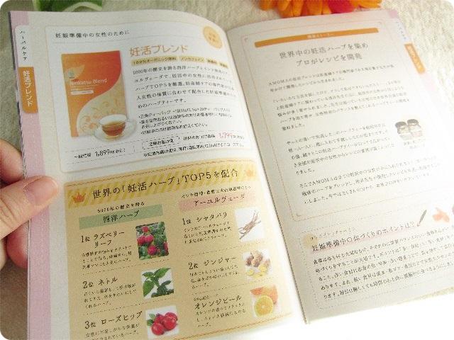 妊活ブレンドに同封されたAMOMAカタログ