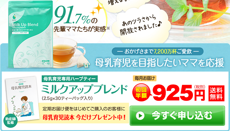 ミルクアップブレンドは店舗より通販
